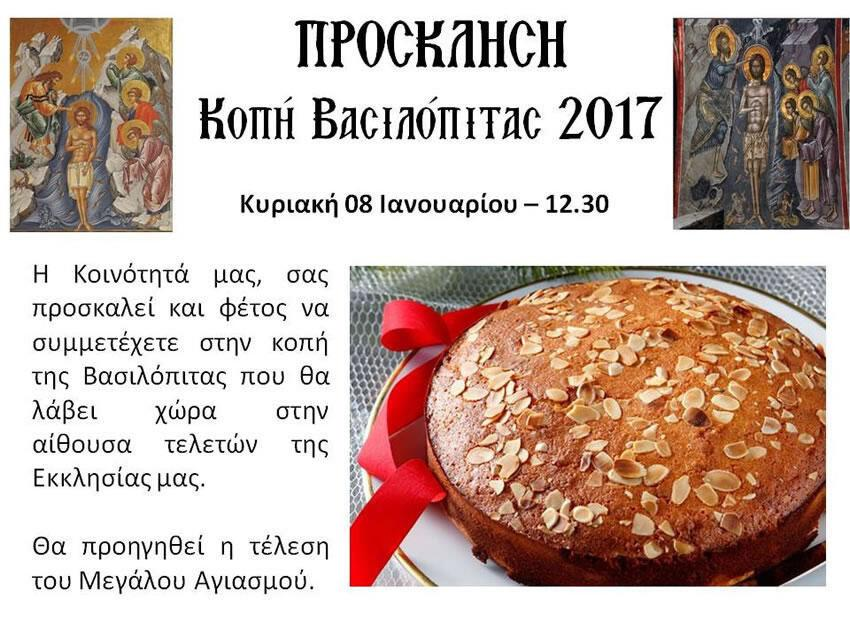 The Great Holy Water  blessing and the cut of festive new year cake 08/01/17